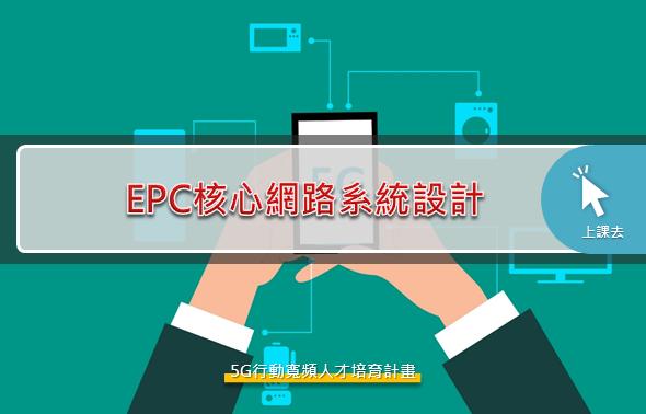 EPC核心網路系統設計