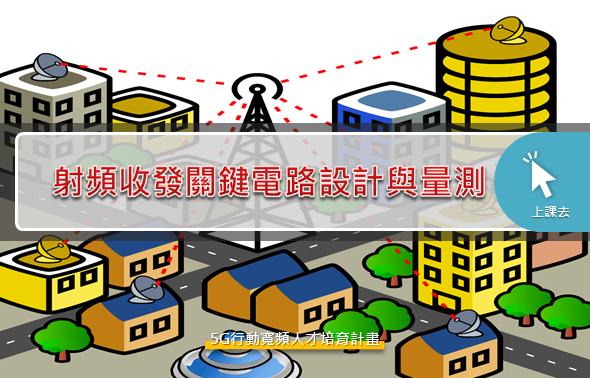 射頻收發關鍵電路設計與量測