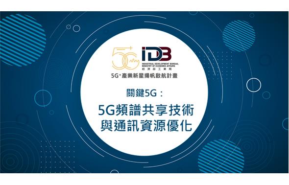 關鍵5G:5G頻譜共享技術與通訊資源優化
