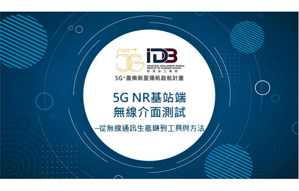 5G NR基站端無線介面測試:從無線通訊生態鏈到工具與方法
