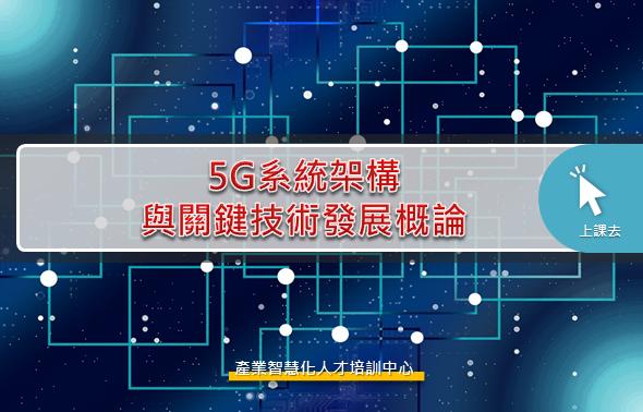 5G系統架構與關鍵技術發展概論